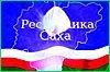 Совместной поддержкой бизнес-проектов займутся «Дальневосточное агентство содействия инноваций» и «Венчурная компания «Якутия»