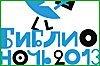 Хабаровский край впервые присоединится к акции «Библионочь – 2013»