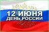 Врио Губернатора Хабаровского края поздравил жителей с Днем России