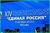 Вячеслав Шпорт: «Единая Россия» готова нести ответственность