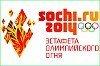 В Хабаровском крае прозвучит гимн Эстафеты «Сочи 2014»