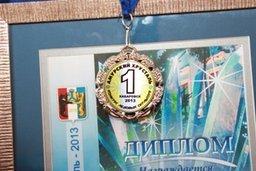 Победители конкурса «Амурский хрусталь - 2013» получили награды и денежные премии