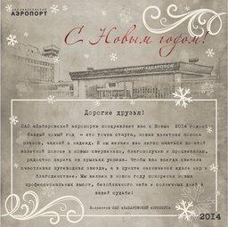 """31.12.2013 Новогоднее поздравление от ОАО """"Хабаровский аэропорт"""""""