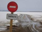 В Хабаровском крае закрылись восемь ледовых переправ