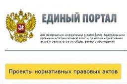 Законопроект о ТОРах, подготовленный Минвостокразвития, представлен на общественное обсуждение