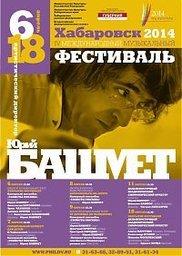 День шестой IV ФЕСТИВАЛЬ Ю.БАШМЕТА