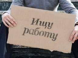 За прошедшую неделю уровень безработицы в Хабаровске снизился на одну сотую процента