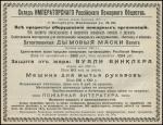 Профессиональные печатные издания по пожарному делу в дореволюционной России