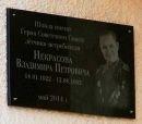 6 мая 2014 года МКОУ СОШ с.Вятское Хабаровского района присвоено имя Героя Советского Союза Владимира Петровича Некрасова