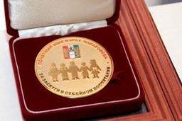 Торжественная церемония вручения Почетного знака Мэра города «За заслуги в семейном воспитании» прошла в главном дворце культуры Хабаровска