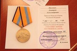 Медали Министерства обороны «Участнику борьбы со стихией на Амуре» вручены представителям хабаровских СМИ во время церемонии награждения, прошедшей в администрации города