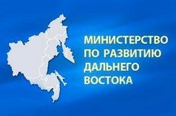 23 июня состоится заседание коллегии Минвостокразвития