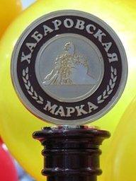В Хабаровске подведены итоги городского конкурса «Хабаровская марка» в номинации «Предоставление услуг в сфере управления, содержания и ремонта жилого фонда»