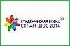 Молодежь края выступит на Международном фестивале «Студенческая весна стран Шанхайской организации сотрудничества»