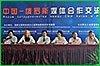 Журналисты Китая и России подписали декларацию о сотрудничестве