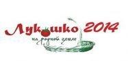 «Лукошко-2014»