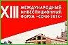 Губернатор Вячеслав Шпорт примет участие в работе Международного инвестиционного форума «Сочи-2014»