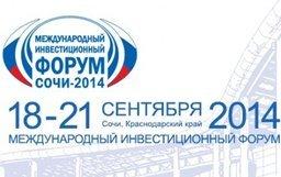 Александр Галушка примет участие в Международном инвестиционном форуме «Сочи-2014»