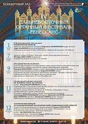 ОТКРЫТИЕ IV ДАЛЬНЕВОСТОЧНОГО ОРГАННОГО ФЕСТИВАЛЯ «РЕНЕССАНС» (12+)