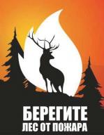 Путешественникам и отдыхающим о пожарной безопансости в лесу