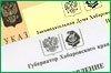 Ќовое в законодательстве 'абаровского кра¤. ќбзор законодательства 'абаровского кра¤ с 29 сент¤бр¤ по 5 окт¤бр¤ 2014 года.