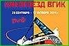 Объявлена аккредитация журналистов на освещение мероприятий акции «Кинопоезд ВГИК-95»