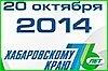 В Хабаровском крае готовятся отметить 76-летие со дня образования региона