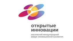 Максим Шерейкин завтра примет участие в работе III Московского международного форума инновационного развития «Открытые инновации»