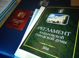 Депутаты Хабаровской городской думы 6-го созыва получили должностные удостоверения и приняли своеобразную присягу в виде «клятвенного обещания»
