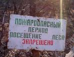 На территории района имени Лазо введен особый противопожарный режим