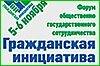 В Хабаровске завершил работу форум «Гражданская инициатива»