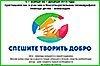 В Хабаровском крае продолжается благотворительная акция в поддержку детей-инвалидов