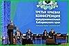 В Хабаровске подвели итоги работы Третьей конференции предпринимателей