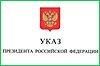 На реализацию майских Указов Президента РФ из краевого бюджета направлено более 32 млрд рублей
