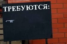 Уровень безработицы в Хабаровске по состоянию на 14 декабря составляет 0,25 процента