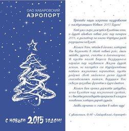 """Новогоднее поздравление от ОАО """"Хабаровский аэропорт"""""""