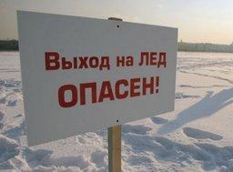 Тонкий лёд. Правила спасения утопающего