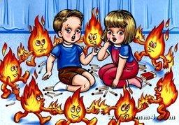 Как уберечь детей от пожара