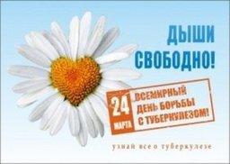 Профилактические мероприятия, посвященные Всемирному дню борьбы с туберкулезом, проходят в Хабаровске