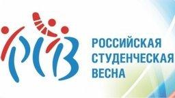 Научный этап краевого открытого фестиваля «Студенческая весна – 2015» стартовал в Хабаровске