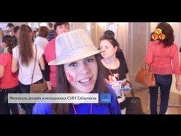 В Хабаровске прошел 13-тый фестиваль детских и молодежных СМИ. В этом году его посвятили 70-летию Победы в Великой Отечественной войне...