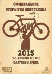 26 апреля на Платинум Арене состоится открытие велосезона