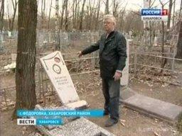 Недалеко от села Федоровка неизвестными осквернена могила участника Великой Отечественной войны