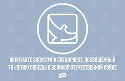 Сегодня в новостных лентах пользователей ВКонтакте появилась новая вкладка