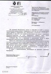 """Администрация Хабаровска рекомендовала не проводить """"Радугу над Амуром"""""""