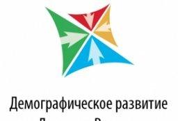 В Хабаровске обсудят перспективы демографического развития Дальнего Востока
