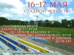"""16-17 ма¤ на стадионе """"ёность"""" пройдет спратакиады ¬""""«ов 'абаровского кра¤"""