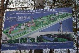 В парке им. Гагарина продолжается реконструкция