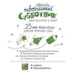 """23 ма¤ в парке им. √агарина пройдет """"ретий творческий субботник"""