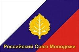 Официальное представительство «Российского союза молодежи» создано в Хабаровском крае